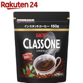 クラスワン 袋(150g)【UCC クラスワン】[コーヒー]