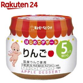 キユーピーベビーフード りんご 5ヵ月頃から(70g)【キューピーベビーフード】