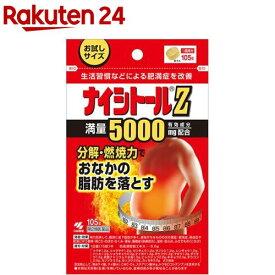 【第2類医薬品】ナイシトールZ パウチ(105錠)【KENPO_11】【ナイシトール】