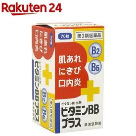 【第3類医薬品】ビタミンBBプラス「クニヒロ」(70錠)【クニヒロ】