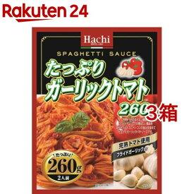ハチ食品 たっぷりガーリックトマト260(260g*3箱セット)【Hachi(ハチ)】[パスタソース]