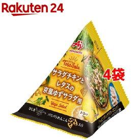 トスサラ サラダチキンとレタスの京風ゆずサラダ用(2-3人分*4コ)