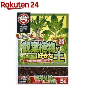 観葉植物が好きな土(5L)