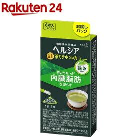 ヘルシア 茶カテキンの力 緑茶風味 お試しパック(3.0g*6本入)【ヘルシア】