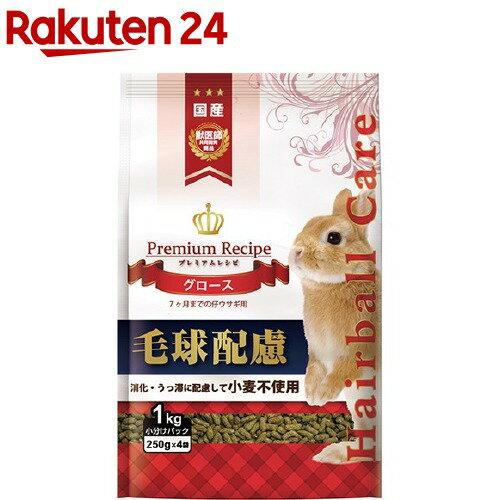 プレミアムレシピ ヘアボールケア グロース 7ヶ月までの仔ウサギ用(250g*4袋入)【プレミアムレシピ(Premium Recipe)】