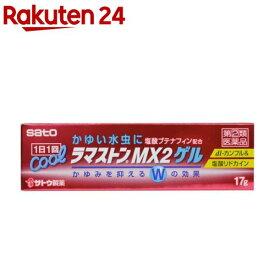 【第(2)類医薬品】ラマストンMX2 ゲル(セルフメディケーション税制対象)(17g)【KENPO_11】【ラマストン】