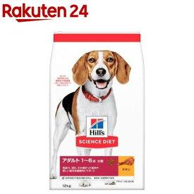 サイエンスダイエット アダルト 小粒 成犬用(12kg)【dalc_sciencediet】【サイエンスダイエット】[ドッグフード]