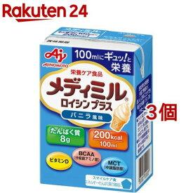 メディミル ロイシンプラス バニラ風味(100ml*3個セット)