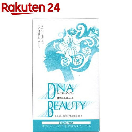 DNAビューティー 肌質遺伝子検査キット(1コ入)