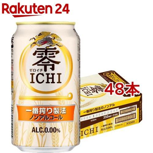 キリン零ICHI(ゼロイチ)ノンアルコール・ビールテイスト飲料
