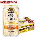 キリン 零ICHI(ゼロイチ) ノンアルコール・ビールテイスト飲料(350ml*48本セット)【零ICHI】