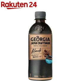 ジョージア ジャパン クラフトマン ブラック PET(500mL*24本入)【ジョージア】