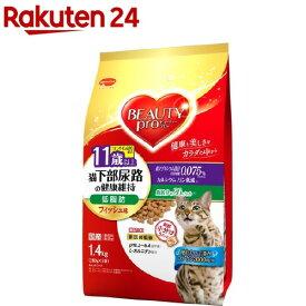ビューティープロ キャット 猫下部尿路の健康維持 低脂肪 11歳以上(1.4kg)【ビューティープロ】