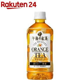 キリン 午後の紅茶 ザ・マイスターズ オレンジティー(500ml*24本入)【午後の紅茶】