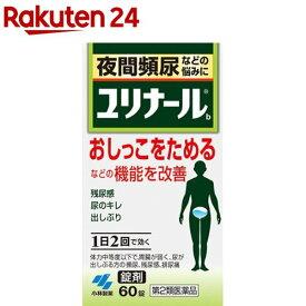 【第2類医薬品】ユリナールb(60錠)【ユリナール】