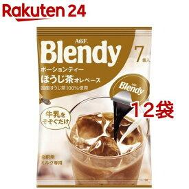 ブレンディ ポーションティー ほうじ茶オレベース(7個入*12袋セット)【ブレンディ(Blendy)】