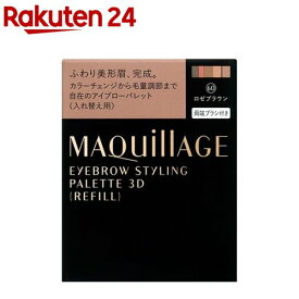 資生堂 マキアージュアイブロースタイリング 3D 60 レフィル(4.2g)【マキアージュ(MAQUillAGE)】