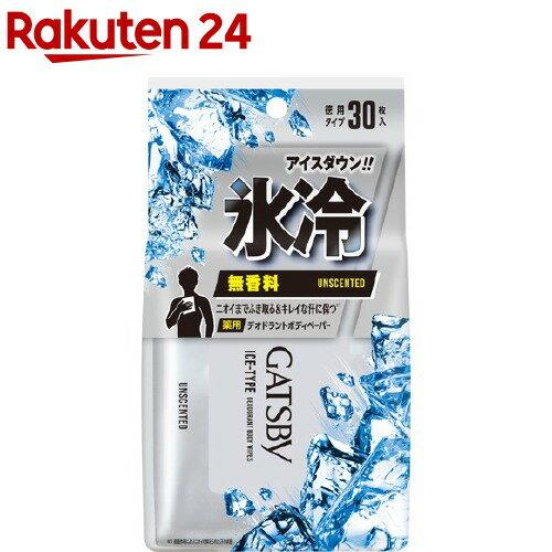 ギャツビー アイスデオドラント ボディペーパー 無香料(30枚入)【GATSBY(ギャツビー)】