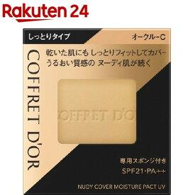 コフレドール ヌーディカバー モイスチャーパクトUV オークル-C(9.5g)【kane02】【コフレドール】[チーク パウダーチーク]