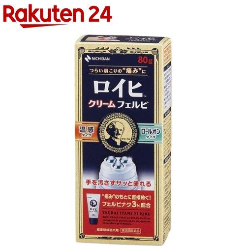 【第2類医薬品】ロイヒクリーム フェルビ(セルフメディケーション税制対象)(80g)【ロイヒ】