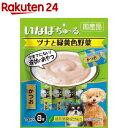 いなば 犬用ちゅ〜る ツナと緑黄色野菜 かつお(14g*8本入)【ちゅ〜る】