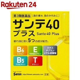 【第3類医薬品】サンテ40プラス(12ml)【サンテ】