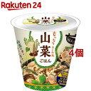 旬 de riz 山菜ごはん(160g*4個セット)【おくさま印】
