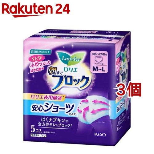 ロリエ 朝までブロック 安心ショーツ(5コ入*3コセット)【k6i】【ロリエ】