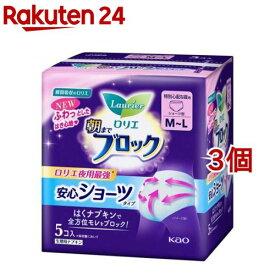 ロリエ 朝までブロック 安心ショーツ(5コ入*3コセット)【rank】【ロリエ】