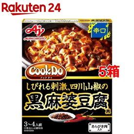 クックドゥ あらびき肉入り黒麻婆豆腐用 辛口(3-4人前*5コセット)【クックドゥ(Cook Do)】
