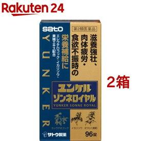 【第2類医薬品】ユンケル ゾンネロイヤル(96錠*2コセット)【ユンケル】