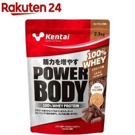 Kentai(ケンタイ) パワーボディ100%ホエイプロテイン ミルクチョコ風味(2.3kg)【kentai(ケンタイ)】