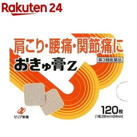 【第3類医薬品】おきゅ膏Z(120枚入)【KENPO_05】【おきゅ膏】