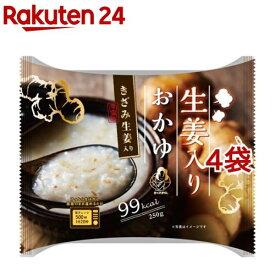 おくさま印 生姜入りおかゆ(250g*4袋セット)【おくさま印】