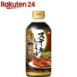 キッコーマン ステーキしょうゆ 贅沢香る 燻製仕立て(580g)【キッコーマン】