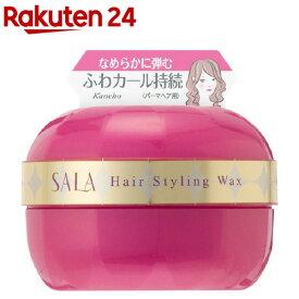 サラ ふんわりパーマヘアワックスEX(90g)【kane10】【SALA(サラ)】
