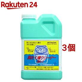 日立 洗濯槽クリーナー SK-1(1.5L*3個セット)