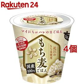 旬 de riz もち麦ごはん(160g*4個セット)【おくさま印】