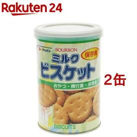 ブルボン 缶入ミルクビスケット(保存缶)(75g*2コセット)【bosai-6】【ブルボン】