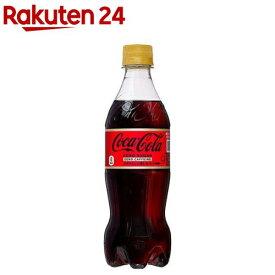 コカ・コーラ ゼロカフェイン(500ml*24本入)【コカコーラ(Coca-Cola)】