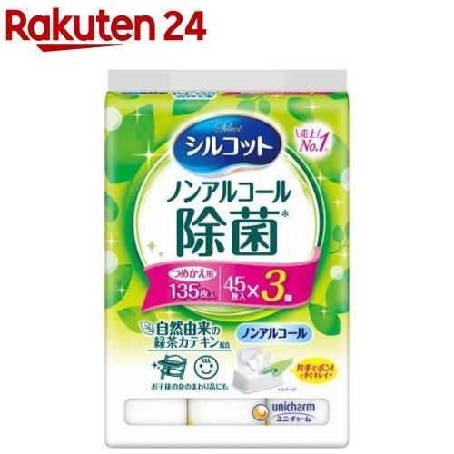 シルコット除菌ウエットティッシュノンアルコールタイプ詰替え(45枚入*3コパック)【イチオシ】【シルコット】