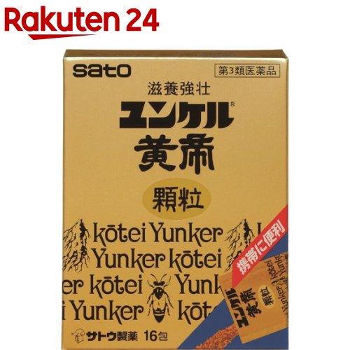 【第3類医薬品】ユンケル黄帝 顆粒(16包)【ユンケル】
