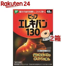 ピップ エレキバン 130(48粒*2箱セット)【ピップ エレキバン】