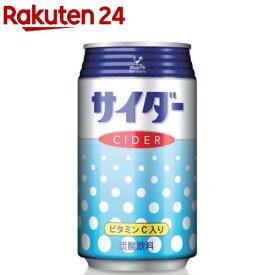 神戸居留地サイダー 350ml 缶(350ml*24本入)【神戸居留地】