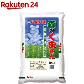 令和2年産 熊本県産 森のくまさん(10kg)【パールライス】