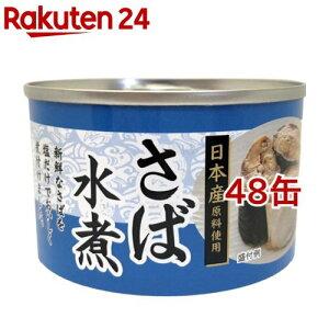 サバ 水煮(150g*48缶セット)