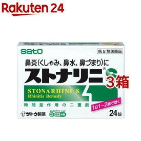 【第2類医薬品】ストナリニS(新)(24錠*3コセット)【ストナリニ】