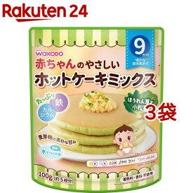 和光堂 赤ちゃんのやさしいホットケーキミックス ほうれん草と小松菜(100g*3コセット)