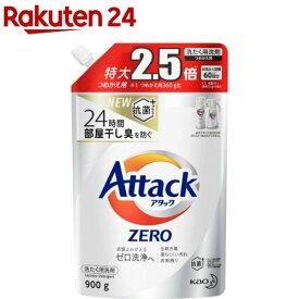アタックZERO 洗濯洗剤 詰め替え 大サイズ(900g)【atkzr】【アタックZERO】