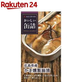 おいしい缶詰 広島県産かき燻製油漬(70g)【おいしい缶詰】